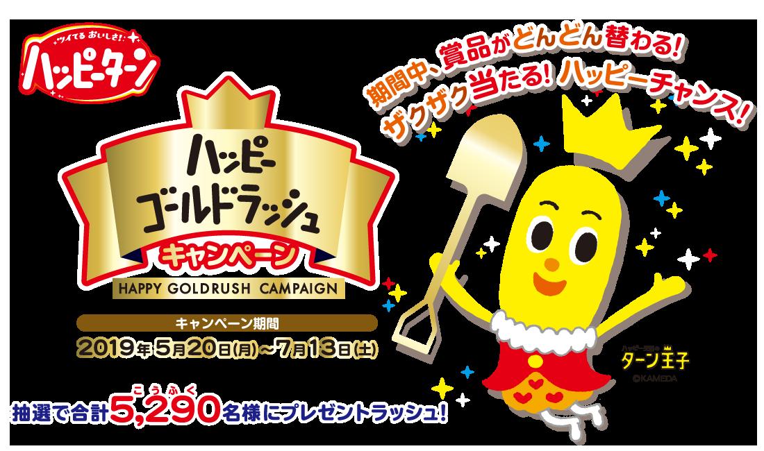 亀田製菓 ハッピーゴールドラッシュキャンペーン